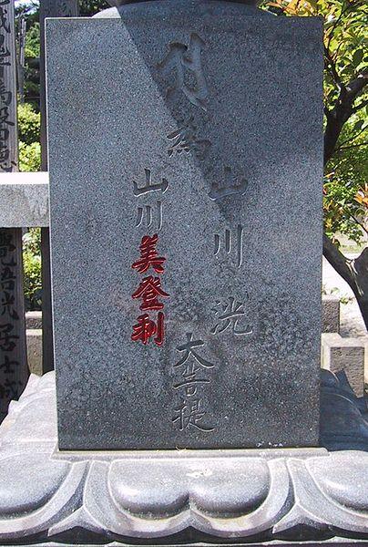 lápida china cementerio - Chris 73 (Wikimedia)